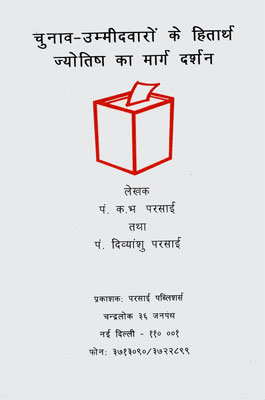 Star Guide to Elections - Hindi Edition