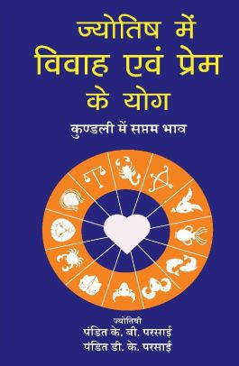 Star Guide to Love and Marriage - Hindi Edition